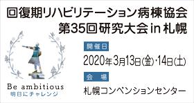 回復期リハビリテーション病棟協会 第35回研究大会in札幌